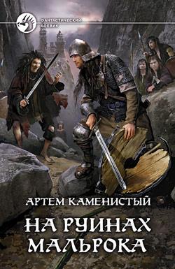 Артём Каменистый_На руинах Мальрока (250x385, 42Kb)