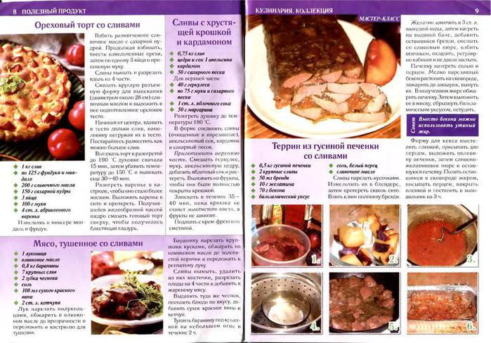 КулинариЯ. КоллекциЯ 2010'08_5 (700x488, 93Kb)