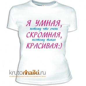 4403711_zhenskayafutbolkayaumnayaskromnayakrasivayabelyyprikoljnyekartinkiizmuljtikaspanjchbobamedium (296x296, 25Kb)