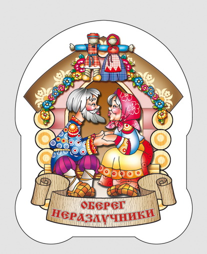 567_Оберег Неразлучники (414x507, 109Kb)