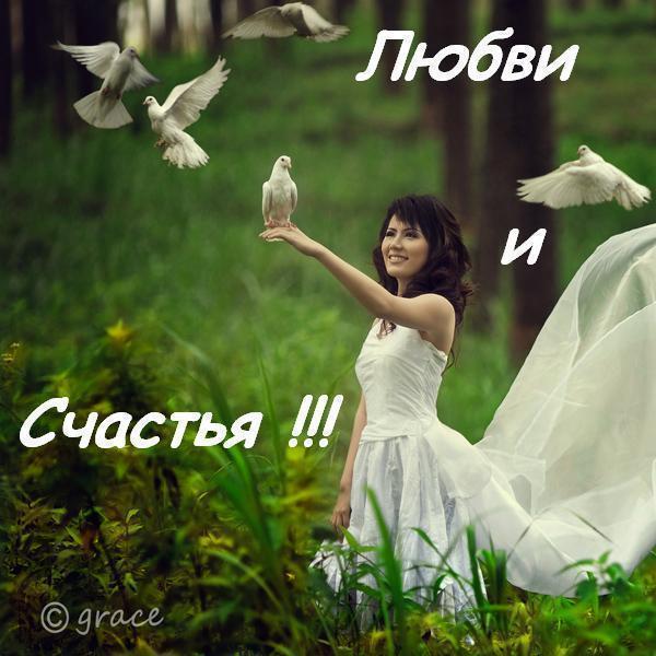 73074618_63047185_62494935_lyubvi_i_schastya (600x600, 53Kb)