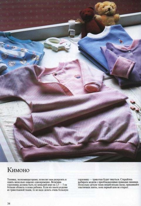 Как сшить кимоно с эластичной лентой.  1) Отмерьте и отрежьте эластичную.