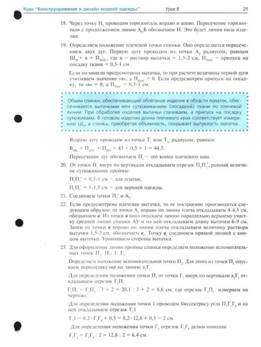101 (528x700, 199Kb)