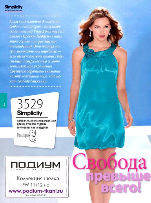 Сошьем сами платья на новый год