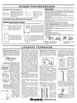 Превью шитье1172 (522x700, 250Kb)