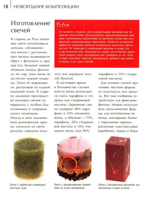 Инструкция изготовления декоративных свечей