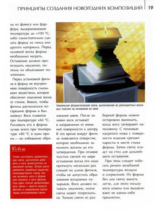 novgod019 (506x700, 145Kb)