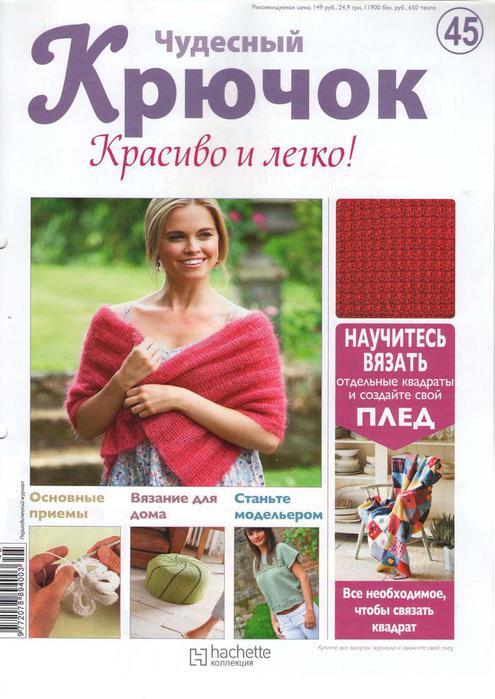 1323198196_Chudesniykruchok452011_1 (495x700, 59Kb)