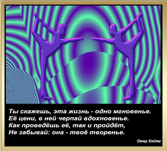 жизнь - твое творенье (700x633, 170Kb)