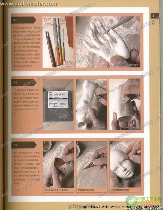Doll-Master039 (544x700, 296Kb)