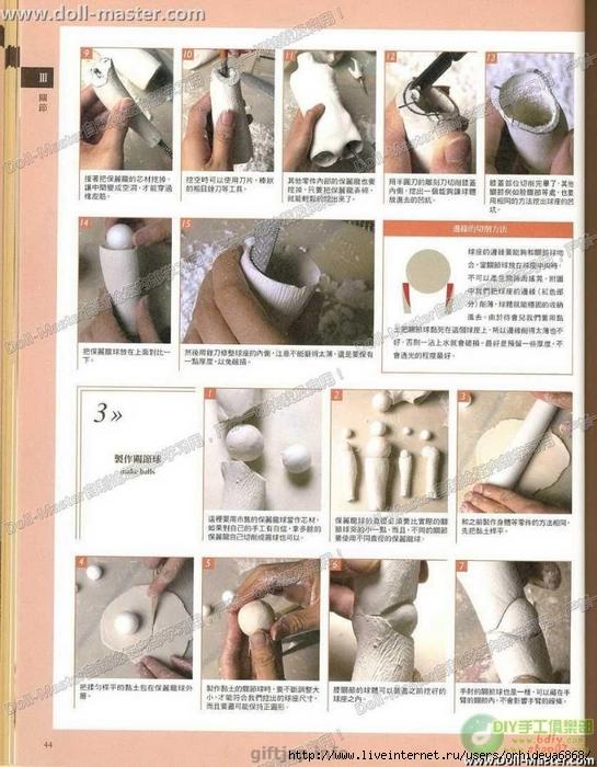 Doll-Master044 (545x700, 303Kb)