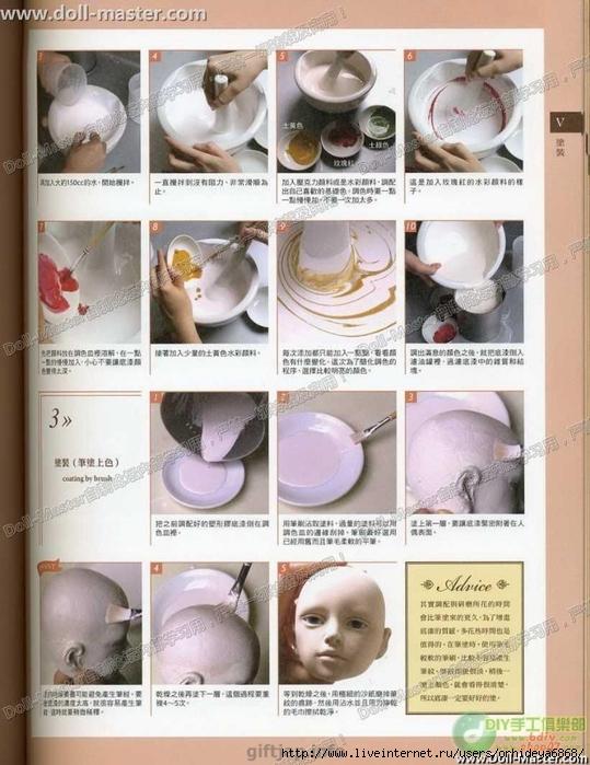 Doll-Master079 (539x700, 284Kb)
