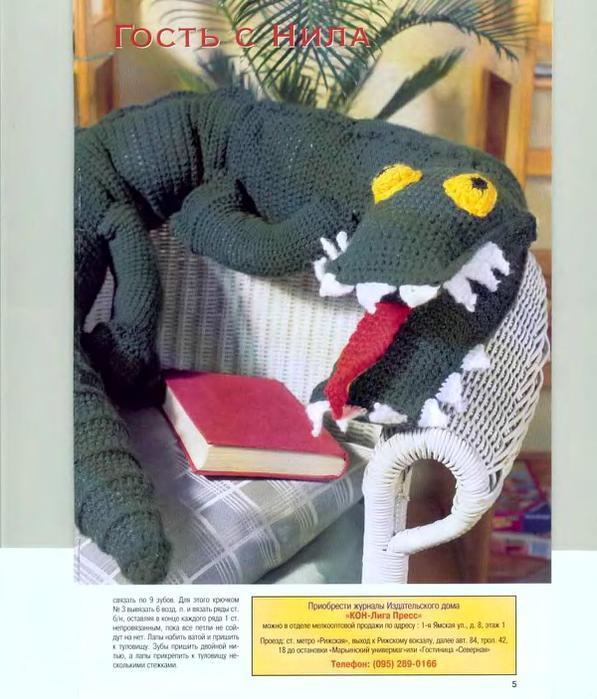 DIANA Маленькая 2004-00 Специальный выпуск №01(01) - Вязаные игрушки_6 (597x700, 66Kb)