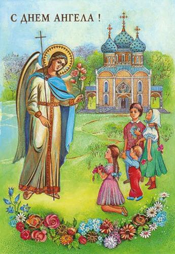 Православные открытки поздравления с днем ангела