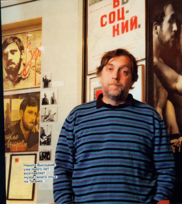 В музее Высоцкого (623x700, 184Kb)
