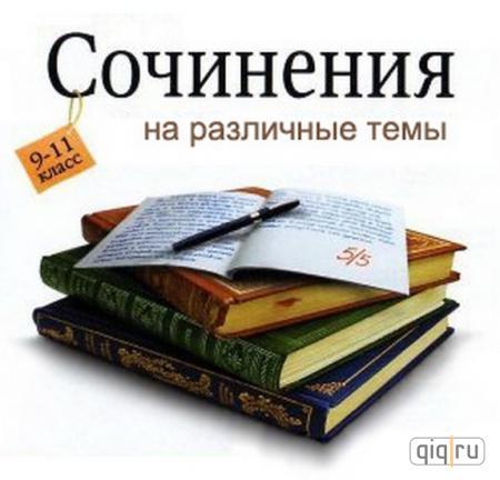 sochinenija_po_vsem_shkolnym_proizvedenijam_724475 (450x432, 27Kb)