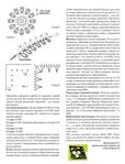 Превью 0013 схема 2 (535x700, 294Kb)