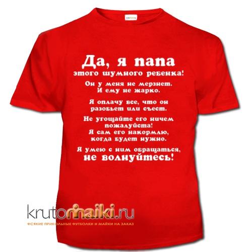 прикольные футболки для пап (500x500, 68Kb)