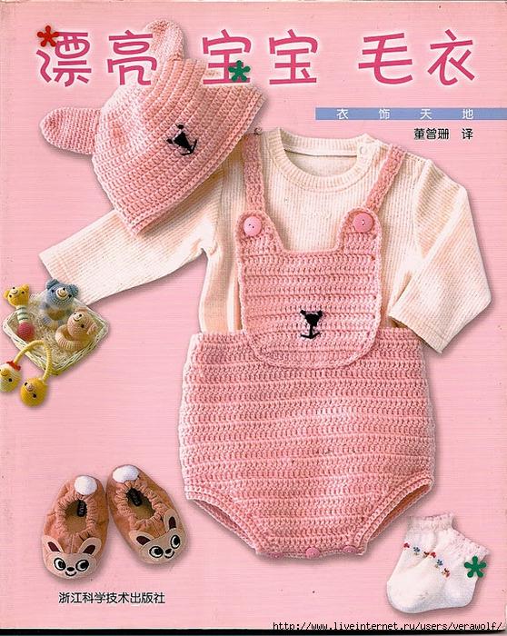 Журнал о вязании для детей.