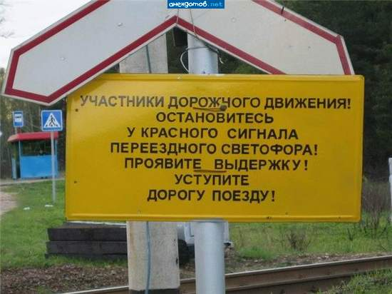 пропустите поезд! (550x412, 31Kb)
