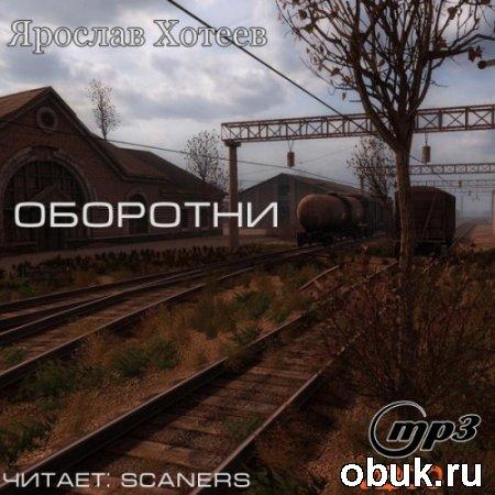 3021347_1301646955_yaroslavhoteevoborotni (450x450, 51Kb)