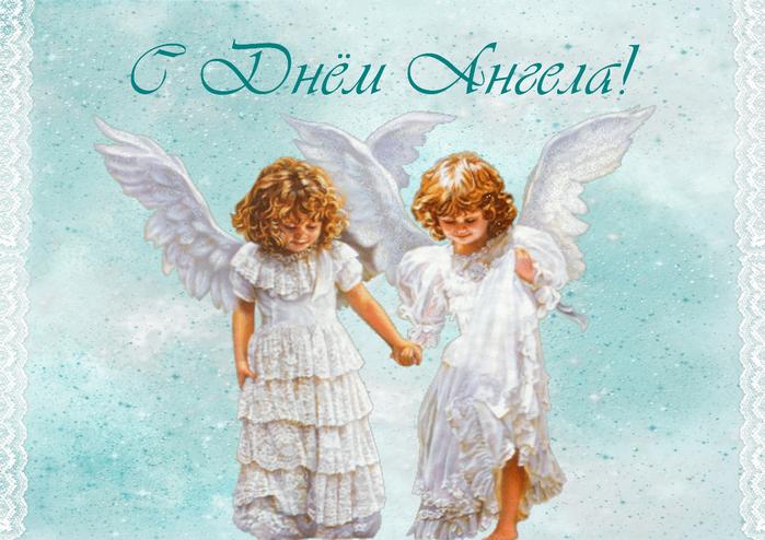 Примите наши поздравления с днем ангела 670