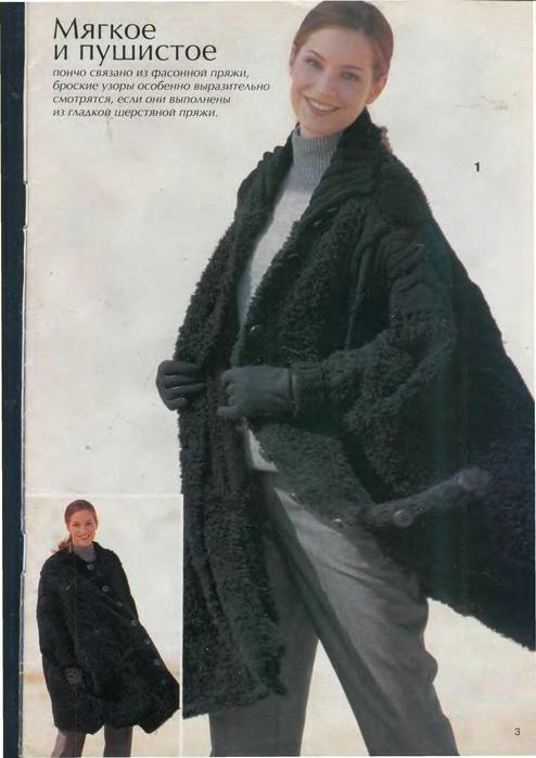 DIANA Маленькая 1999-11 Вязание_3 (494x700, 39Kb)