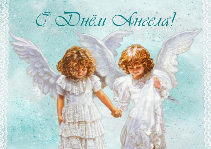 Поздравления с днем наталии ангела в прозе