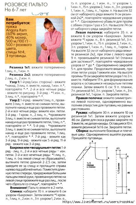 Вязание спицами пальто для девочки 3 года схема 33