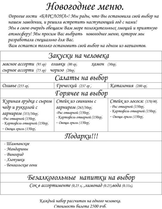 1323442941_menu (543x699, 105Kb)