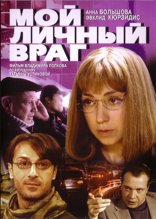 luchshie-filmi-po-romanam