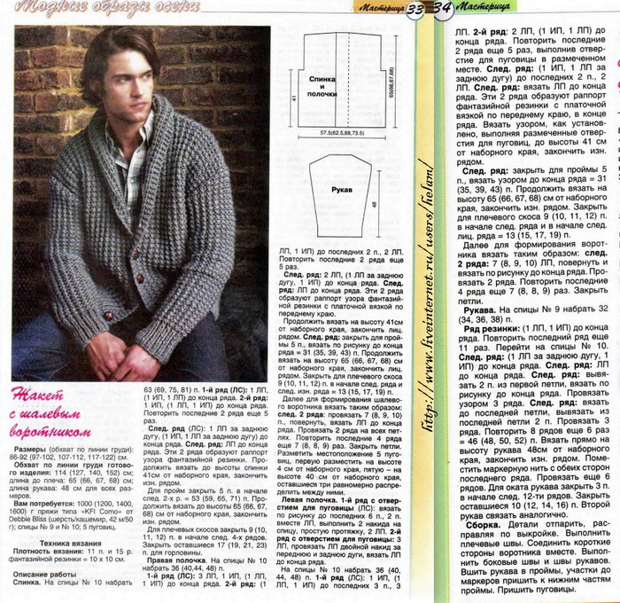 Вязание мужских жакетов с описанием 57