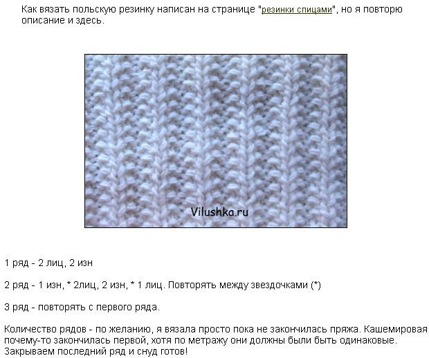 Схемы вязания резинок спицами для шарфа снуда