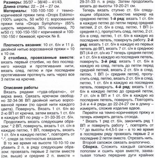 vasanie-sapogi1 (498x508, 181Kb)