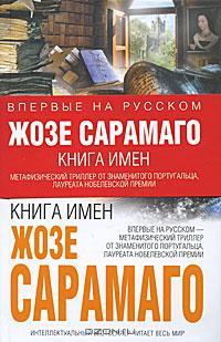 Жозе Самараго_Книга имён (200x309, 20Kb)