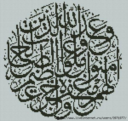 Вышивка бисером мусульманские мотивы схемы 66