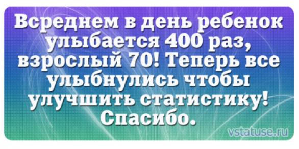 позитивный статус (586x293, 265Kb)