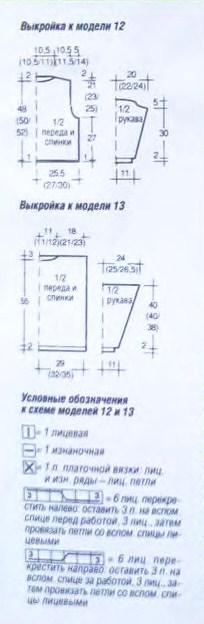 втт1 (204x624, 38Kb)