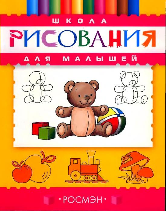 Книга Школа рисования для малышей. Учимся рисовать вместе с детьми зверей,