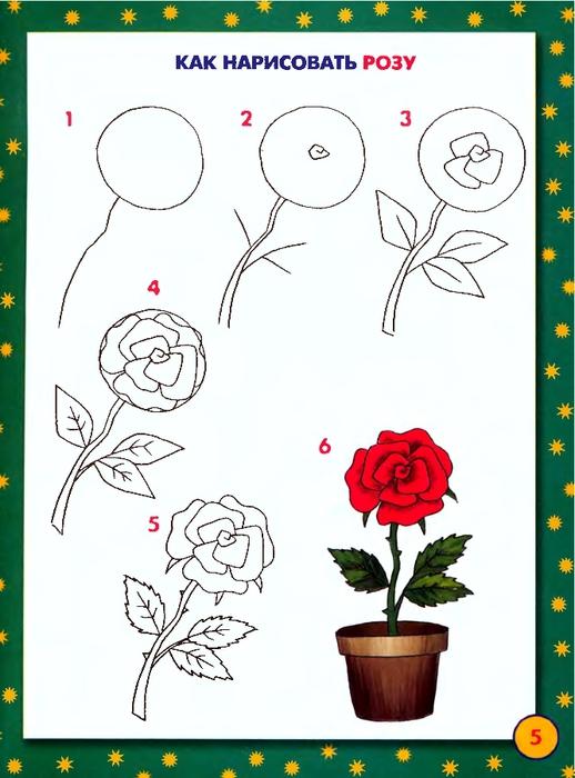 Школа рисования для малышей_6 (518x700, 199Kb)