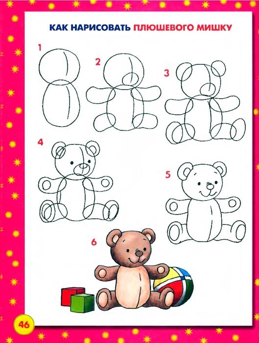 Школа рисования для малышей_47 (529x700, 221Kb)