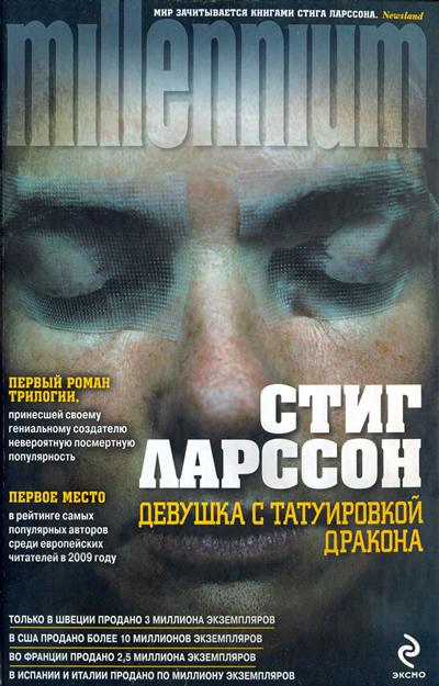 _s_tatuirovkoi_drakona_ (400x625, 311Kb)