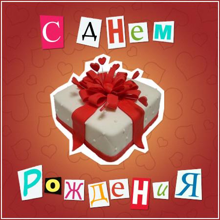 s-dnem-rozhdeniya2 (450x450, 75Kb)