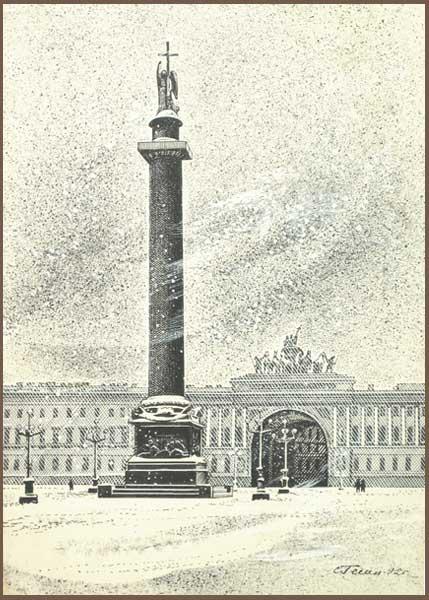 Александрийский столп (429x600, 53Kb)
