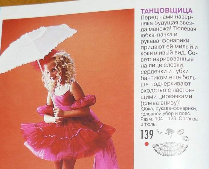 Lt b gt выкройка костюма lt b gt танцовщицы модные новинки и красота
