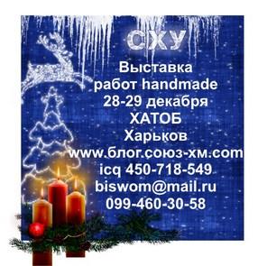 4170780_shy_vistavka_baner21 (286x295, 36Kb)