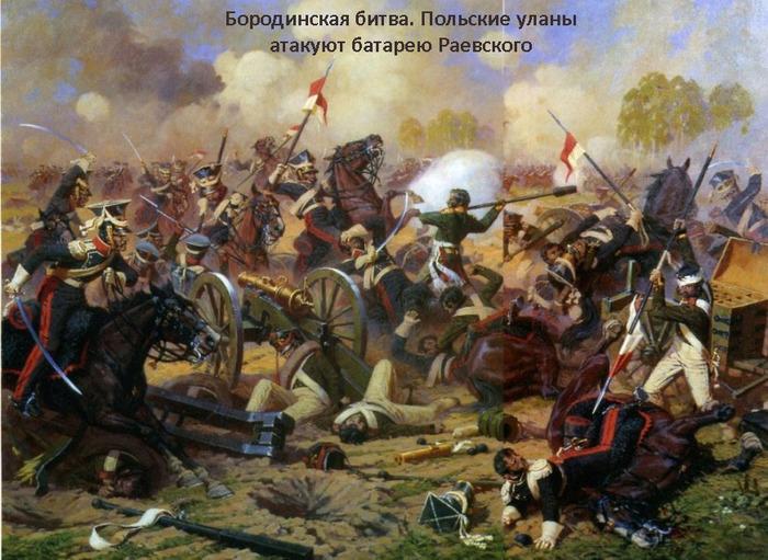 09 бородино - польские уланы (700x511, 159Kb)