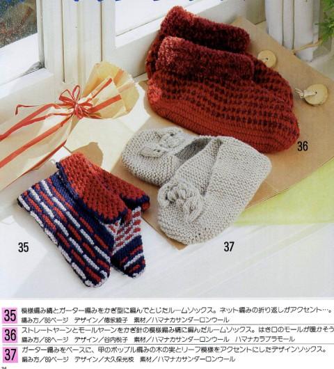Тапочки вязаные  очень просто-по японской схеме-красивые/4683827_20111215_181859 (480x530, 89Kb)