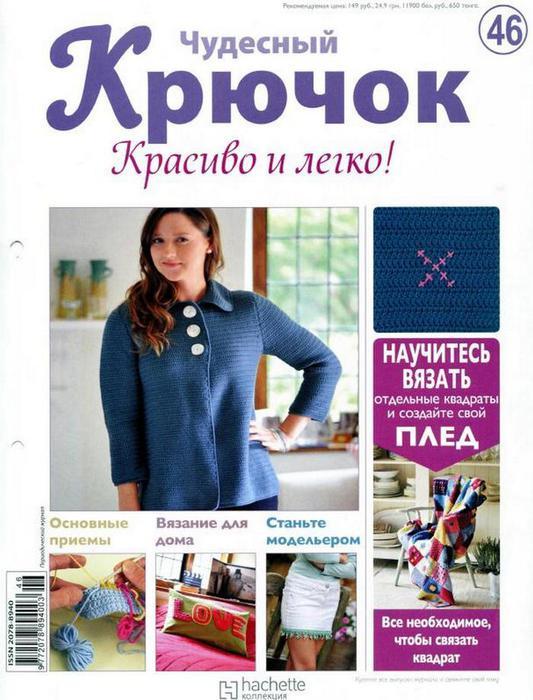 1323960827_CHudesnuyy_kryuchok_Krasivo_i_legko__46_2011_1 (533x700, 65Kb)
