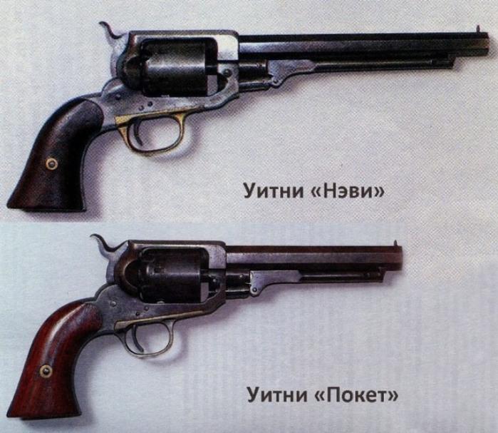 03 револьверы Уитни (700x607, 113Kb)